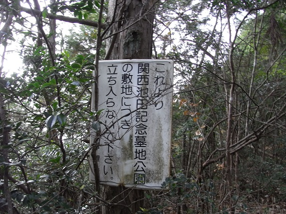 墓地 記念 関西 公園 池田