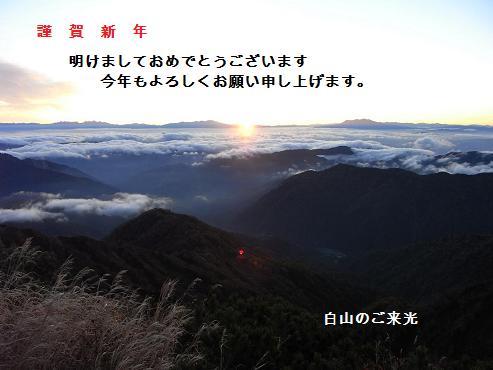 hakusan1.jpg