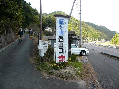 hosiyama 4.JPG